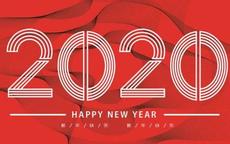 2020年年会主持词 晚会主持词大全