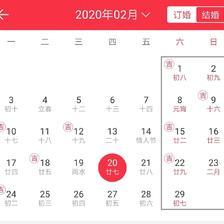 2020全年结婚吉日一览!除了对称日,这个日子也超适合结婚!