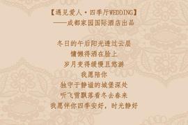 四季厅婚礼-遇见爱人