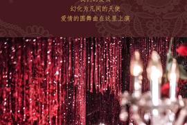 白金汉宫婚礼-弥林