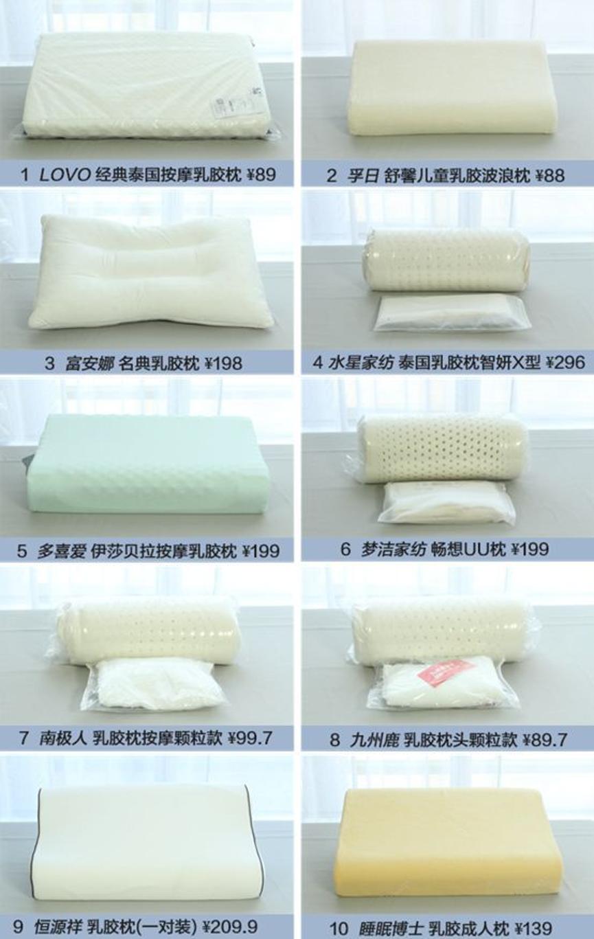 国内品牌乳胶枕