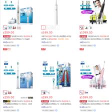 电动牙刷多少钱一支