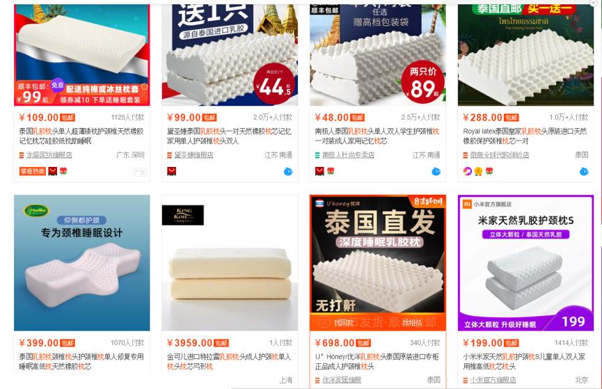 乳胶枕价格1