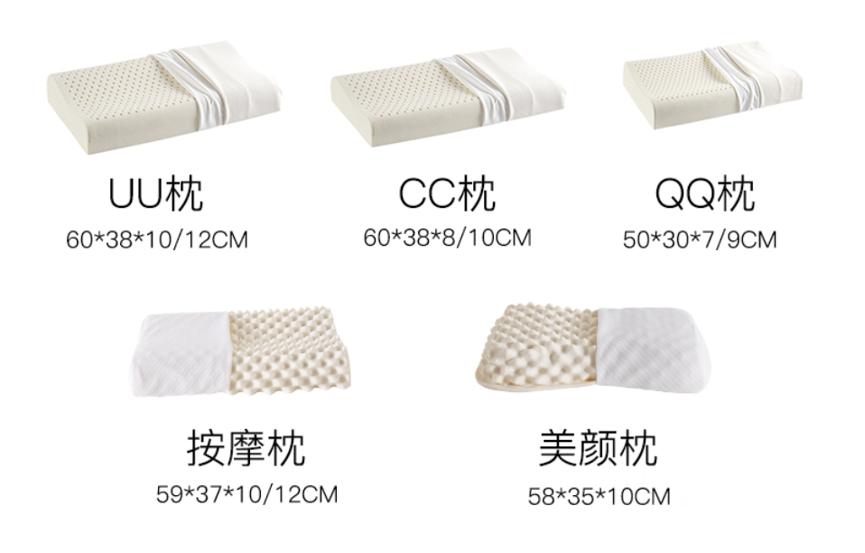 梦洁家纺乳胶枕