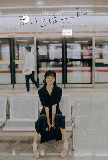 日系风格女生地铁写真
