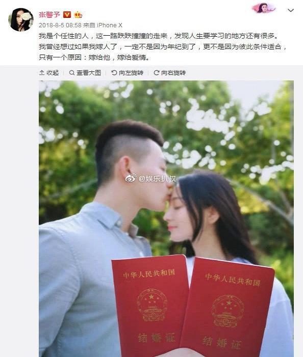 张馨予宣布领证