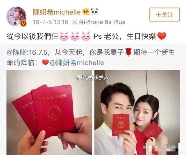 陈妍希宣布两个人领证