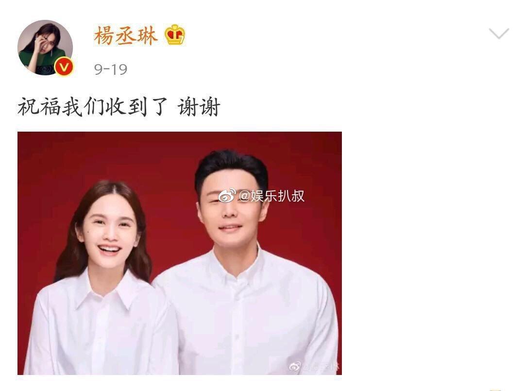 杨丞琳宣布两个人领证