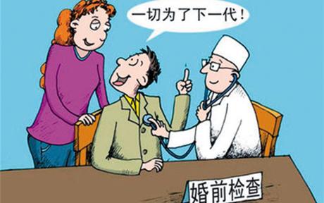 婚前体检是强制的吗 不做婚检有什么危害