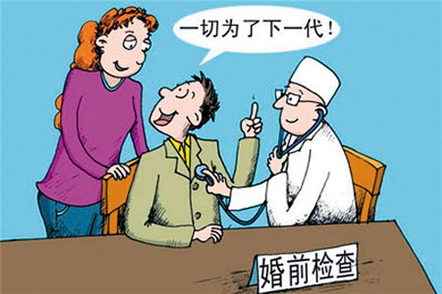 婚前体检是强制的吗