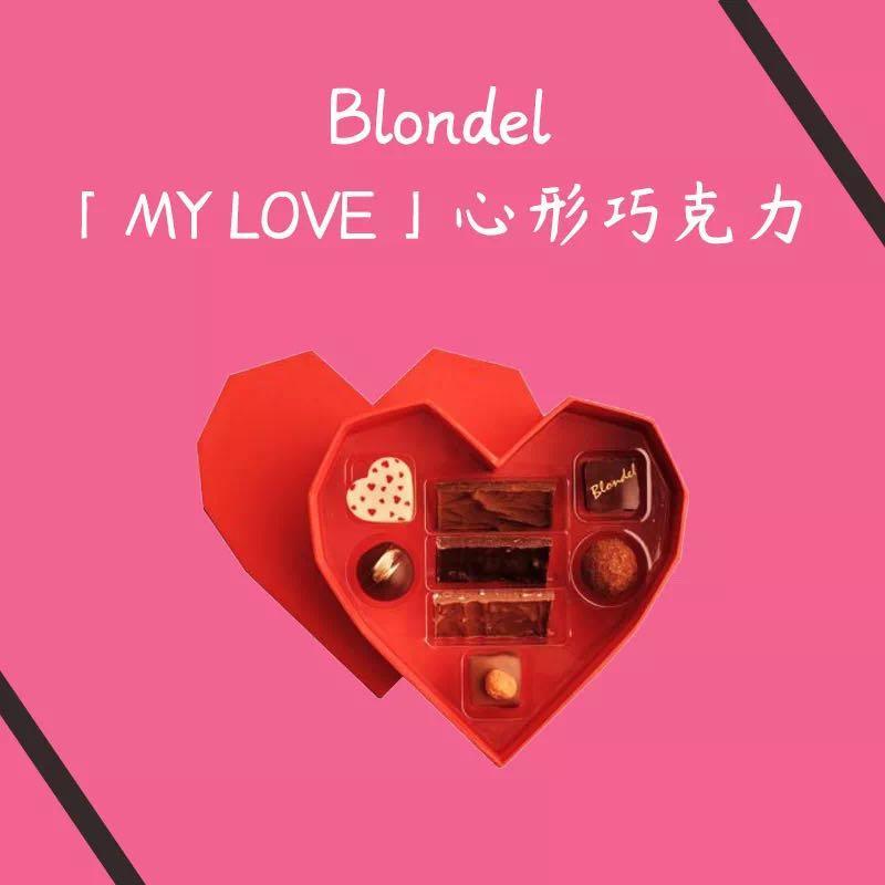 """Blondel """"my love""""心形巧克力"""