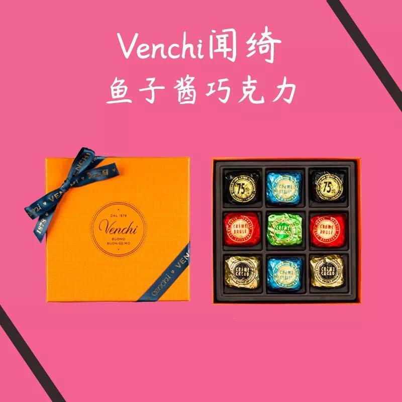 Venchi鱼子酱巧克力