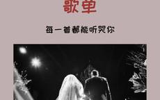 60首适合婚礼播放的歌 超级好听的婚礼歌单