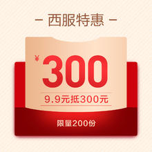 【西服定金特惠】9.9元抵300元