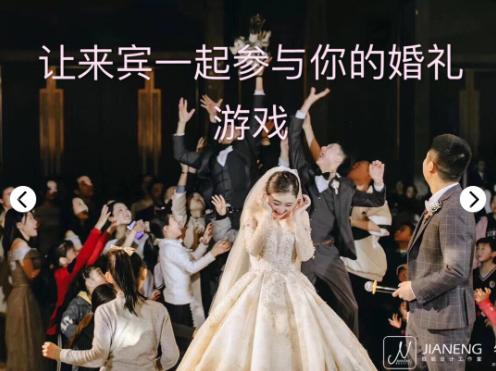 婚礼互动游戏环节