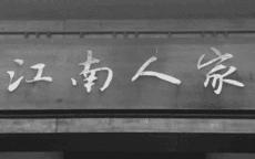 周庄一日游景点介绍