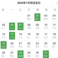 老黄历2020年吉日查询一览表