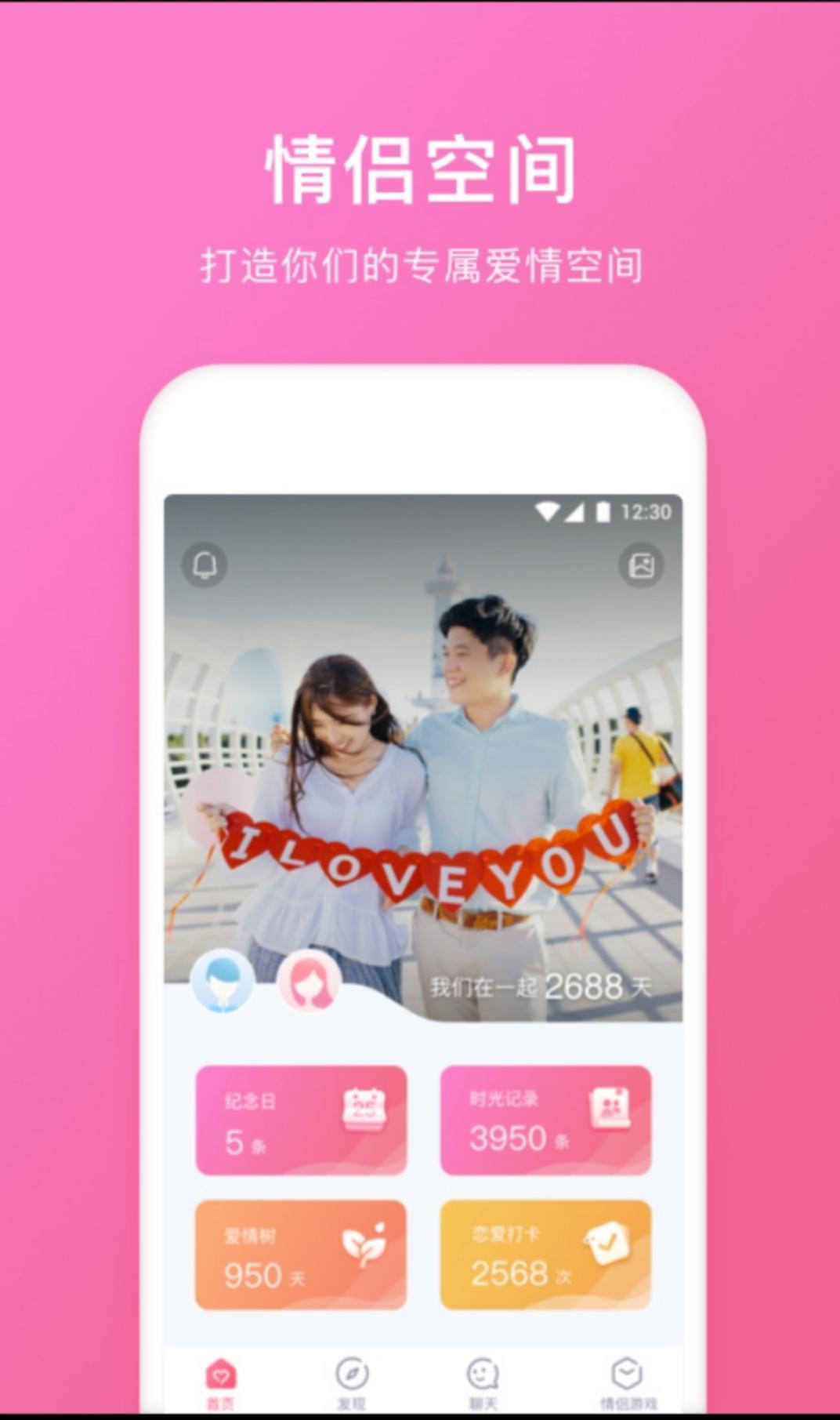 情侣空间app