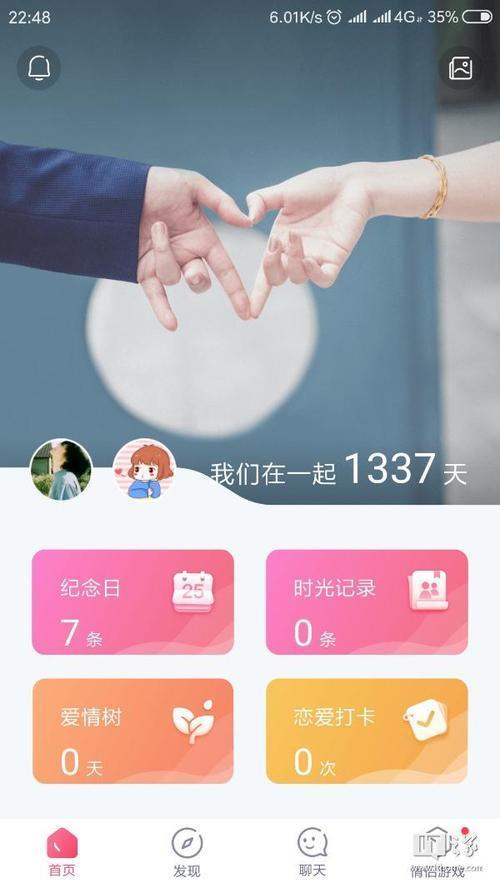 qq情侣app