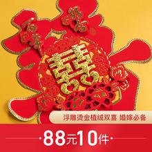 【88元选10件】中式双喜植绒喜字贴