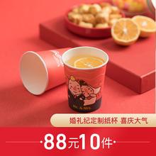 【88元选10件】心有灵犀 婚礼纪婚宴纸杯50个/件