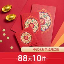 【88元选10件】花攒锦聚红包
