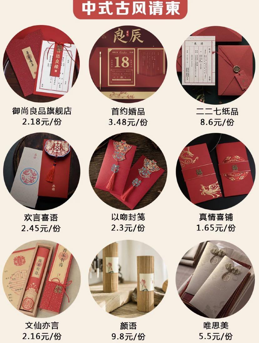 传统中式古风婚礼请柬