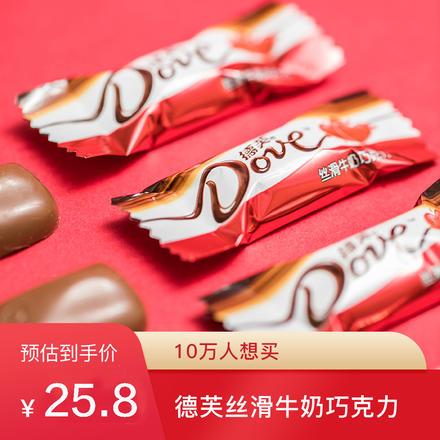 德芙丝滑牛奶巧克力 500g约100颗