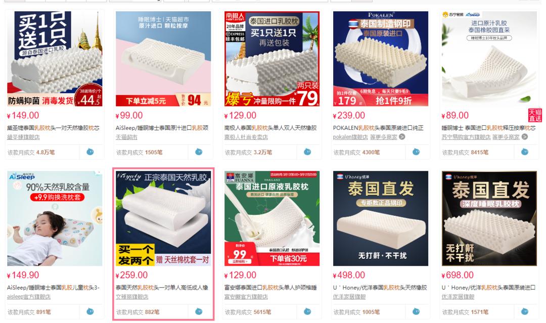 纯天然乳胶枕