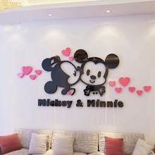 米妮米奇结婚亚克力婚房布置背景墙贴