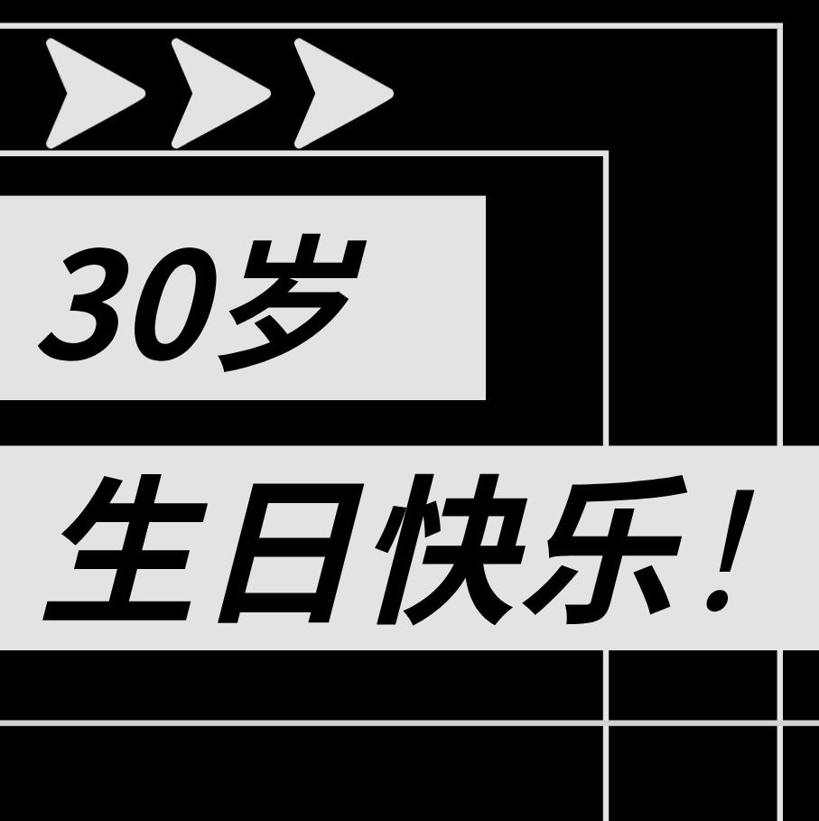 30岁生日快乐