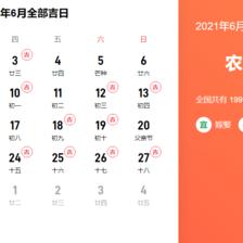 2021年6月适合领证的日子
