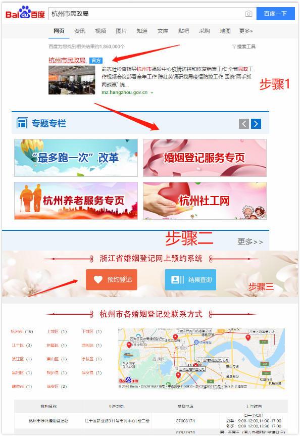 杭州民政局查找教程