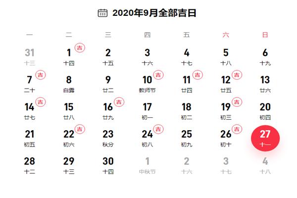 2020年9月适合领证吉日