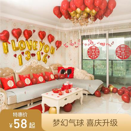 【喜庆升级】甜蜜之约婚房客厅布置套餐