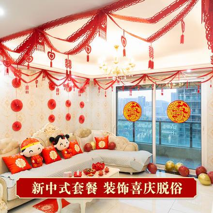 【新中式】爱意永随婚房客厅布置套餐
