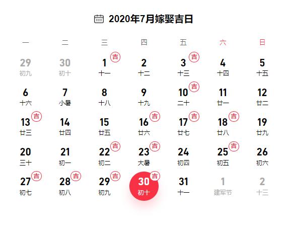 2020年7月吉日一览表