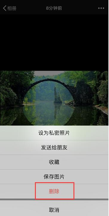 微信朋友圈删除图片