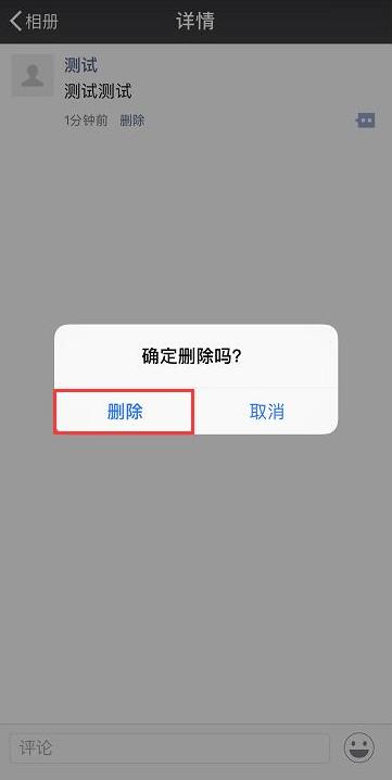 微信朋友圈删除文字