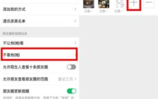 微信朋友圈的内容怎么删除