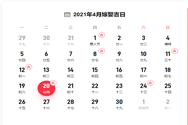 2021年4月领证吉日