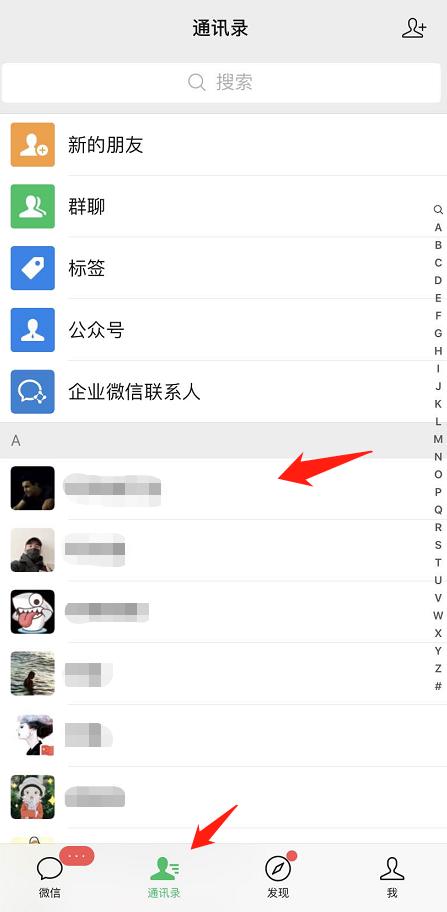 微信怎么看自己的朋友圈
