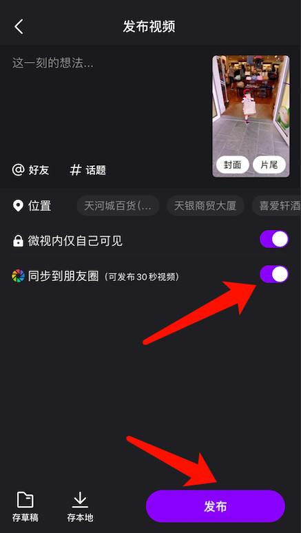 微信朋友圈怎么发30秒视频