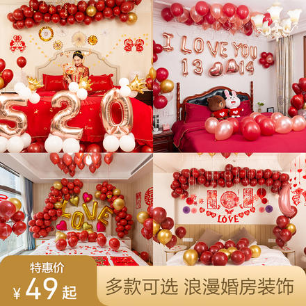 【多款可选】创意婚房气球装饰浪漫婚礼新房场景布置