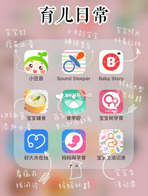 育儿手机软件