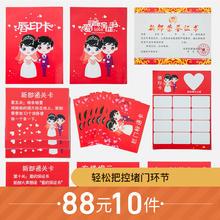 【88元选10件】中式迎亲堵门卡套装