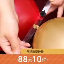 【88元选10件】气球造型透明不规则气球链2条/件