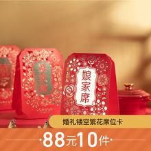 【88元选10件】婚礼镂空繁花席位卡8张/件