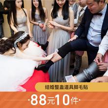 【88元选10件】结婚整蛊道具脚毛贴