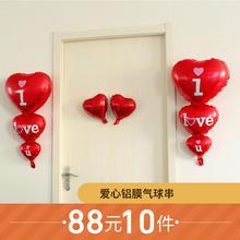 【88元选10件】爱心铝膜气球串